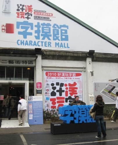 2009 Delight of the chinese character exhibit venue